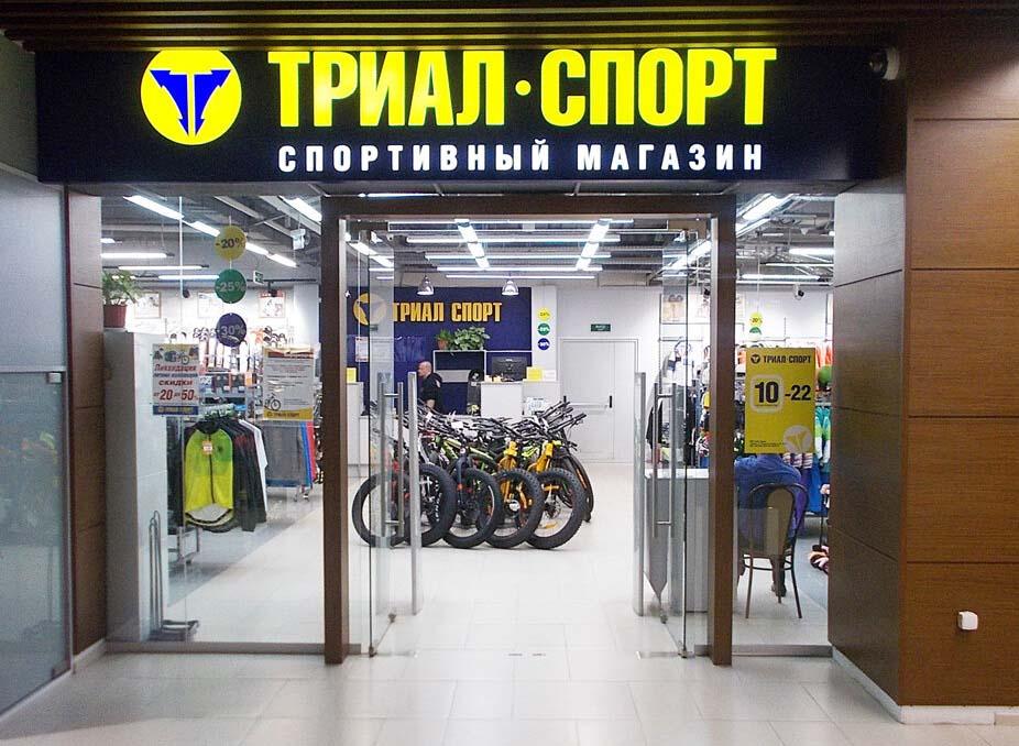 Магазин Триал-Спорт