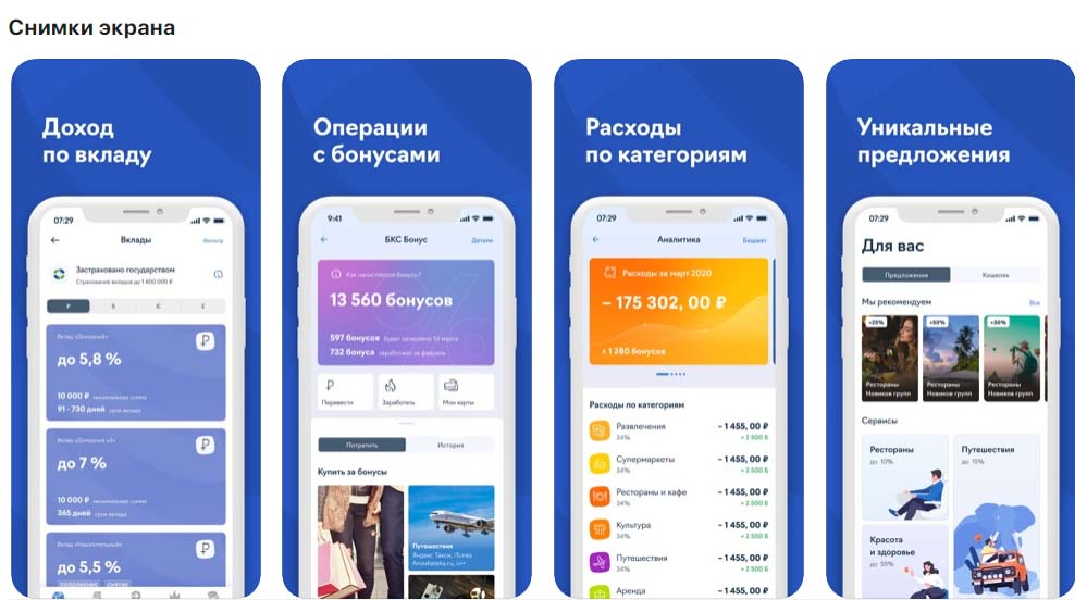 Приложение БКС Банк, снимки экрана