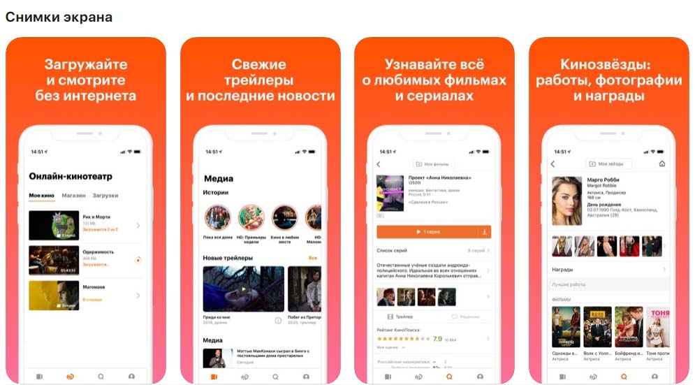 Приложение Кинопоиск, снимки экрана
