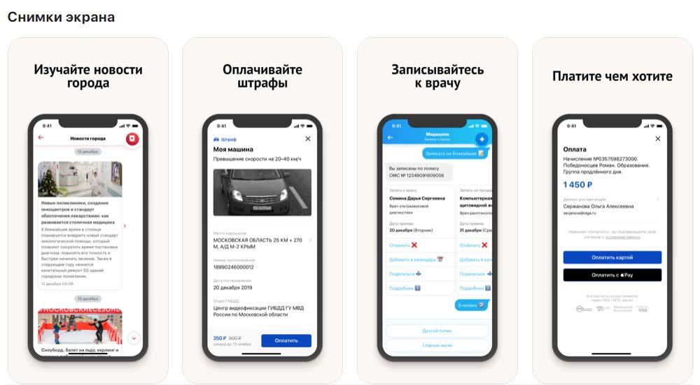 Приложение Моя Москва, снимки экрана
