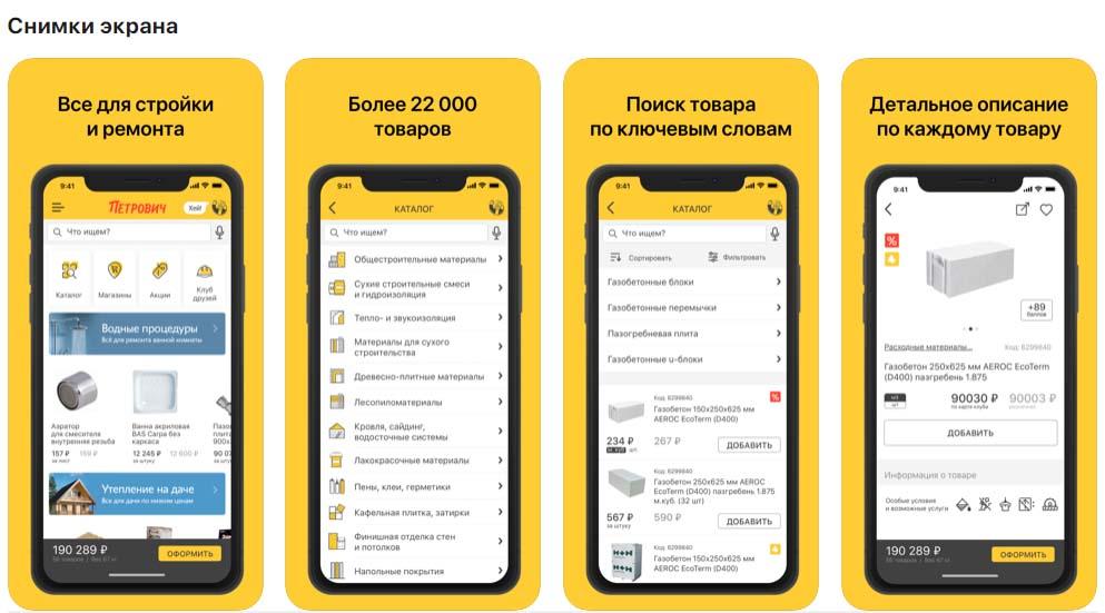 Приложение Петрович, снимки экрана