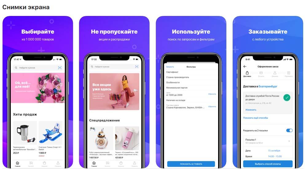 Приложение Сима-ленд, снимки экрана