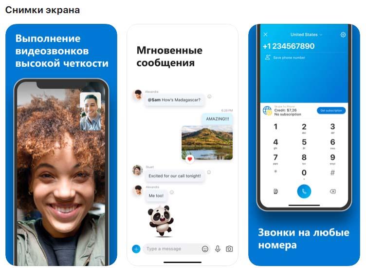 Приложение Skype, снимки экрана
