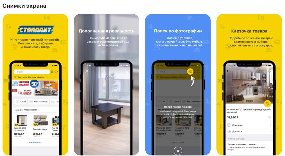 Приложение СтолПлит, снимки экрана