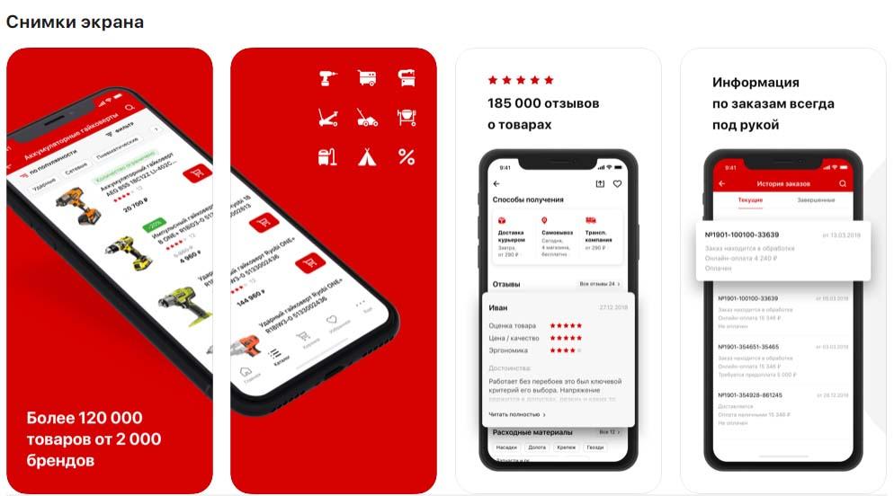 Приложение Все инструменты, снимки экрана