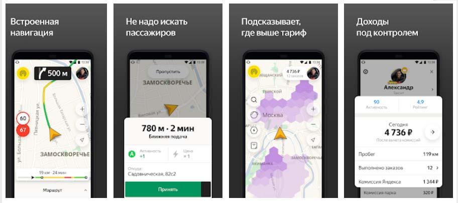 Приложение Яндекс Таксометр, снимки экрана