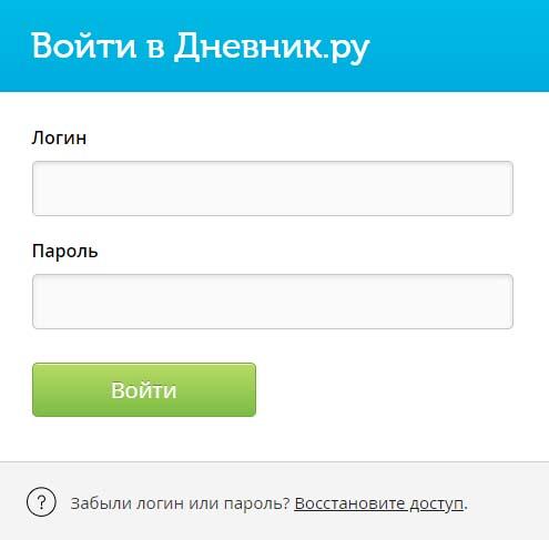 Вход в личный кабинет Дневник.ру