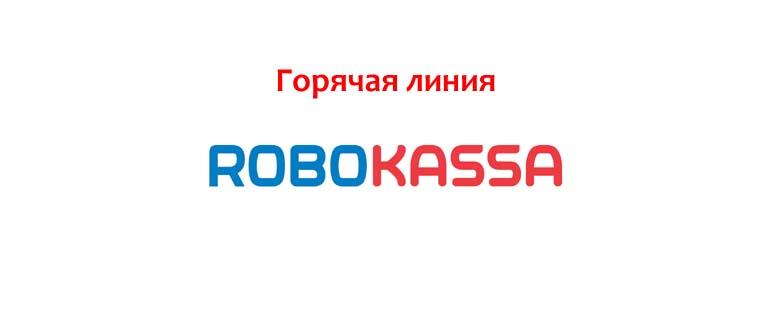 Горячая линия Робокасса