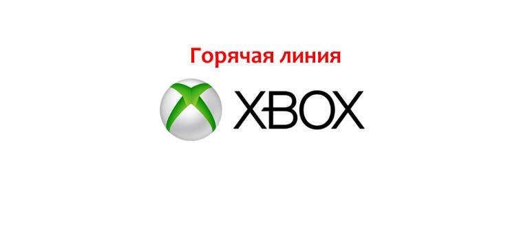 Горячая линия Xbox