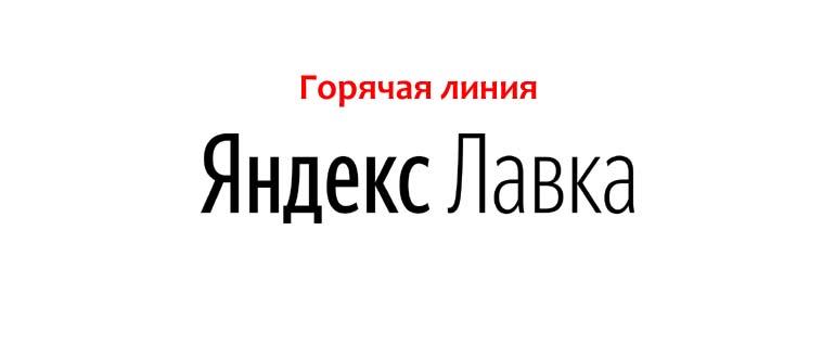 Горячая линия Яндекс Лавка