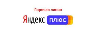 Горячая линия Яндекс Плюс