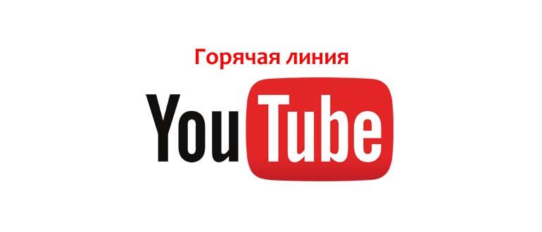 Горячая линия YouTube