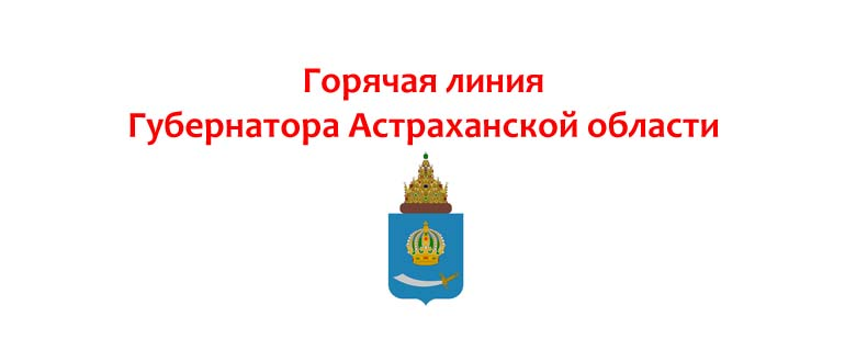 Горячая линия губернатора Астраханской области