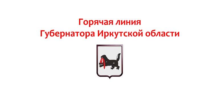 Горячая линия губернатора Иркутской области