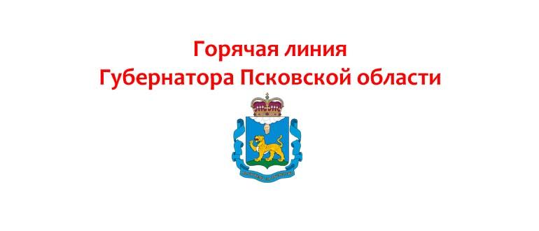 Горячая линия губернатора Псковской области