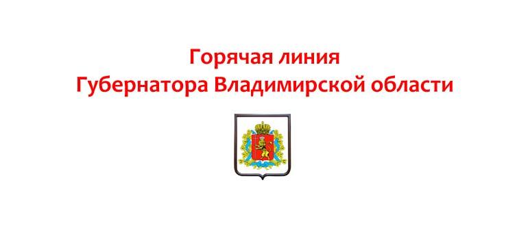 Горячая линия губернатора Владимирской области