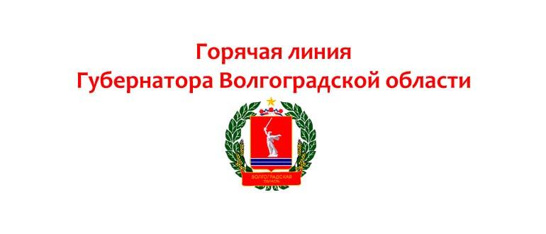 Горячая линия губернатора Волгоградской области