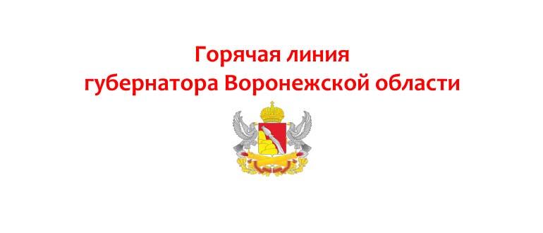 Горячая линия губернатора Воронежской области