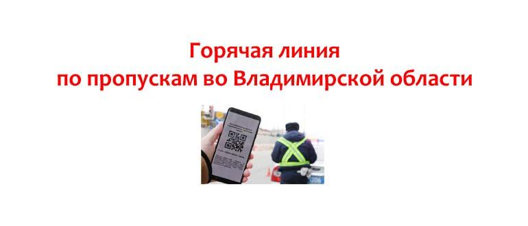 Горячая линия по пропускам во Владимирской области