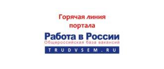 Горячая линия портала Работа в России