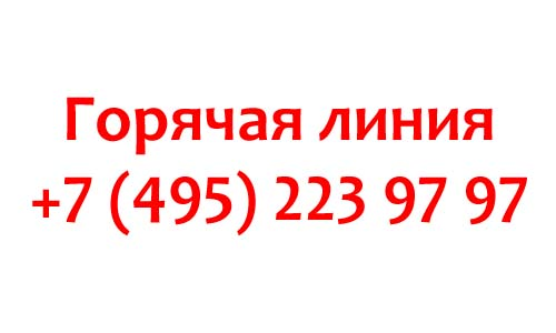 Контакты Инфолинк