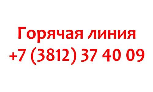 Контакты МФЦ в Омске