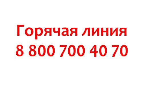 Контакты МОЭСК