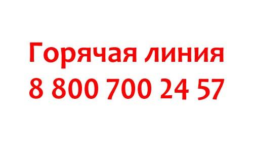 Контакты ПАО Красноярскэнергосбыт