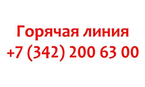 Контакты Пермэнергосбыт