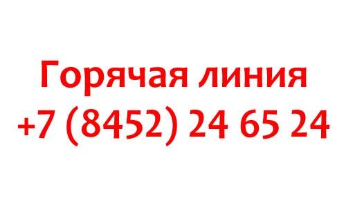 Контакты Саратовводоканал