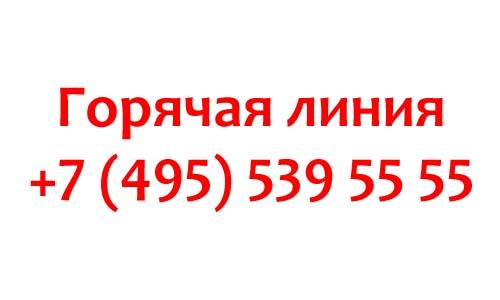 Контакты Собянина