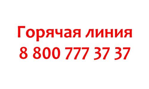 Контакты Центрофинанс