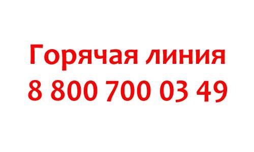 Контакты ВБРР