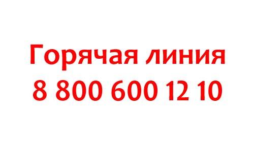 Контакты Яндекс Лавка