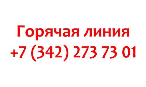 Контакты губернатора Пермского края