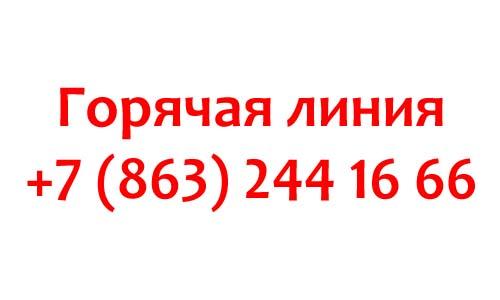 Контакты губернатора Ростовской области