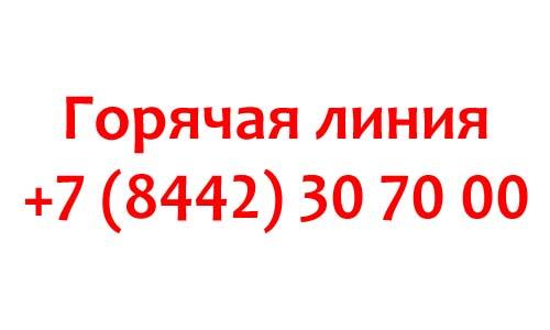 Контакты губернатора Волгоградской области