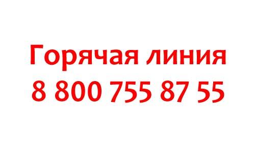 Контакты компании Сибирское здоровье