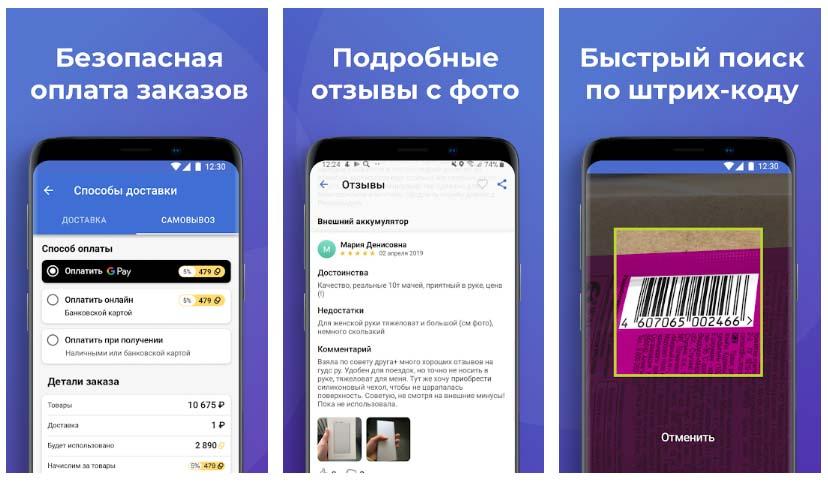 Приложение Goods, снимки экрана