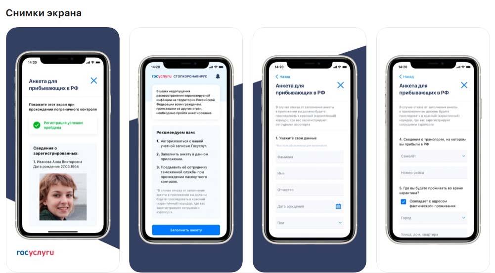 Приложение Госуслуги СТОП Коронавирус, снимки экрана