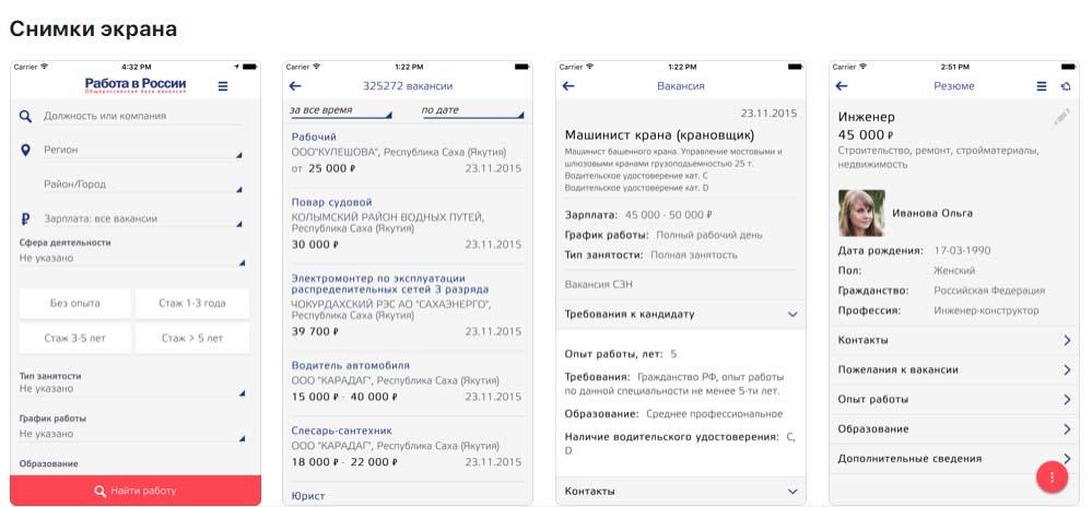 Приложение Работа в России, снимки экрана