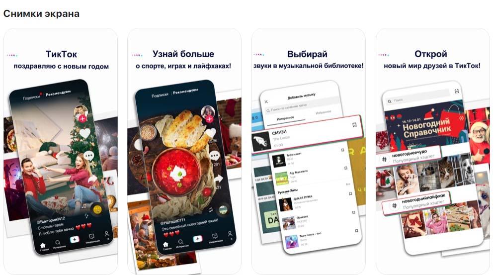 Приложение TikTok, снимки экрана
