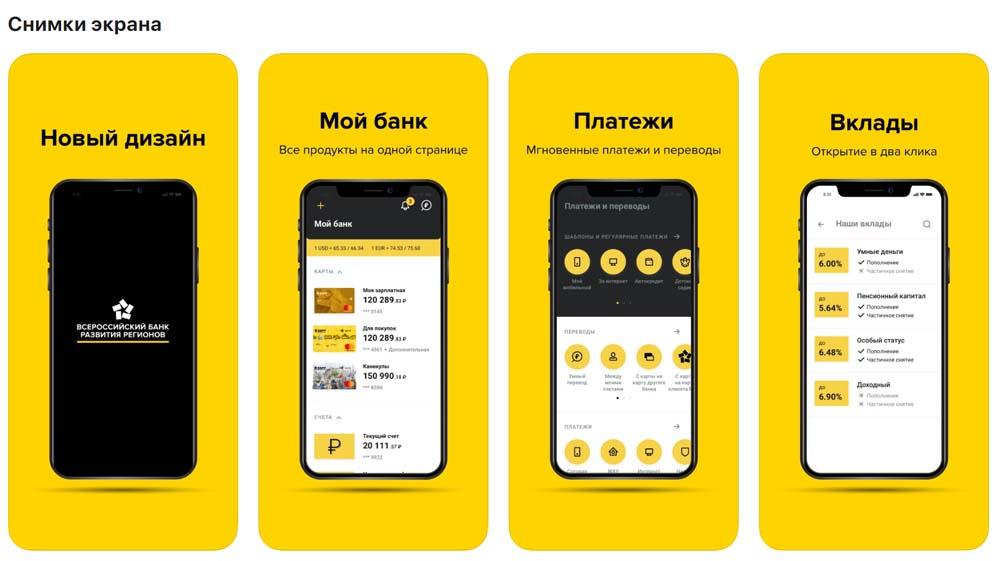 Приложение ВБРР, снимки экрана