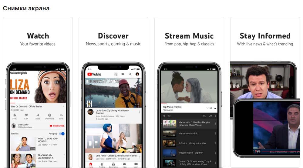 Приложение YouTube, снимки экрана