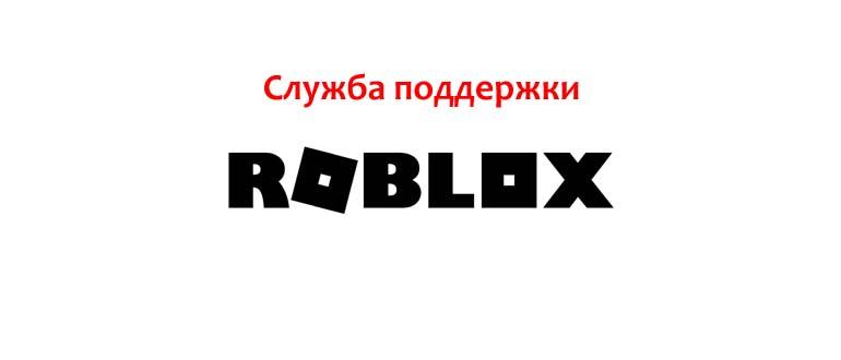 Служба поддержки Роблокс