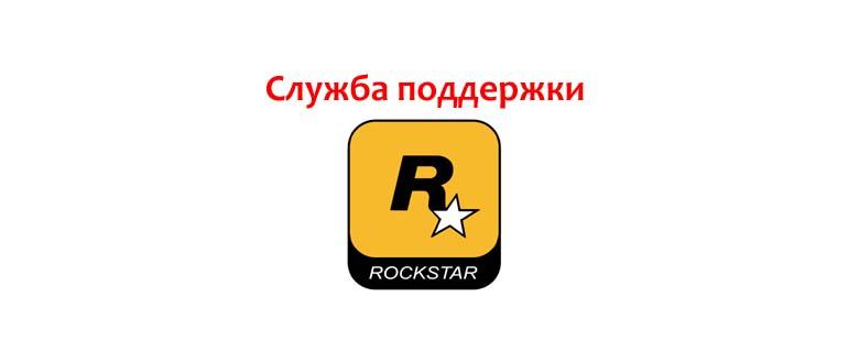 Служба поддержки Рокстар