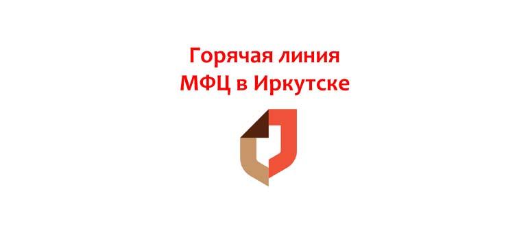 Горячая линия МФЦ в Иркутске