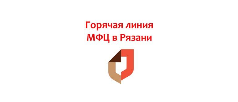 Горячая линия МФЦ в Рязани