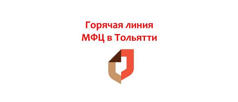 Горячая линия МФЦ в Тольятти