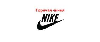 Горячая линия Nike